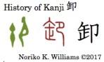 History of Kanji 卸