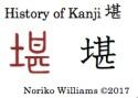 History of Kanji 堪