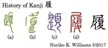 History of Kanji 履
