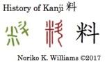 History of Kanji 料