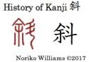 History of Kanji 斜