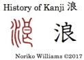 History of Kanji 浪