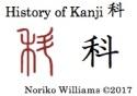 History of Kanji 科
