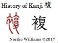 History of Kanji 複