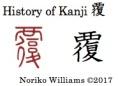 History of Kanji 覆
