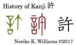 History of Kanji 許