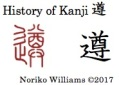 History of Kanji 遵