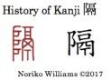 History of Kanji 隔