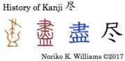 History of Kanji 尽