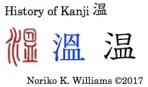 History of Kanji 温