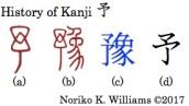 History of Kanji 予