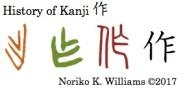 History of Kanji 作