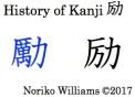 History of Kanji 励
