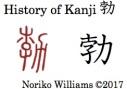 History of Kanji 勃