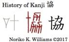 History of Kanji 協