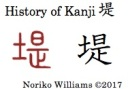 History of Kanji 堤