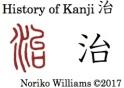 History of Kanji 治