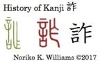 History of Kanji 詐