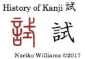 History of Kanji 試