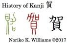 History of Kanji 賀