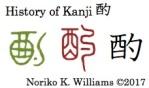 History of Kanji 酌