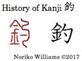 History of Kanji 釣