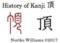 History of Kanji 頂