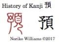 History of Kanji 預