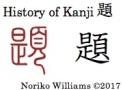 History of Kanji 題