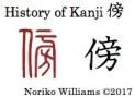 History of Kanji 傍