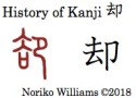 History of Kanji 却