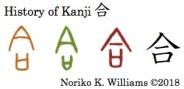 History of Kanji 合