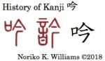 History of Kanji 吟
