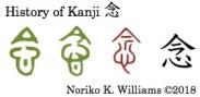 History of Kanji 念