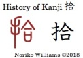 History of Kanji 拾