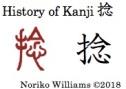 History of Kanji 捻