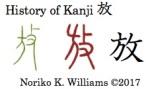 History of Kanji 放