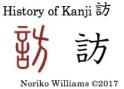 History of Kanji 訪