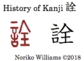 History of Kanji 詮