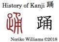 History of Kanji 踊