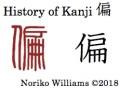 History of Kanji 偏