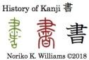 History of Kanji 書