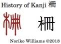 History of Kanji 柵