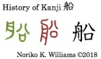 History of Kanji 船