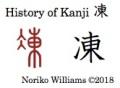 History of Kanji 凍
