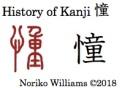 History of Kanji 憧