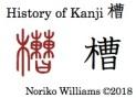 HIstory of Kanji 槽