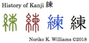 HIstory of Kanji 練