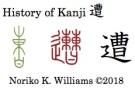 HIstory of Kanji 遭