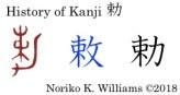 History of Kanji 勅